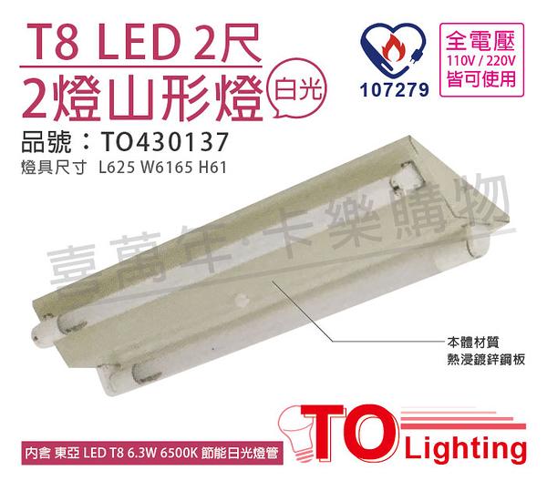 TOA東亞 LTS-2243XAA-HV LED 6.5W 2呎 2燈 6500K 白光 全電壓 山型燈 節能燈具_TO430137