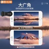 廣角手機鏡頭微距iPhone6魚眼攝像頭蘋果7單反6s外置高清7p 免運