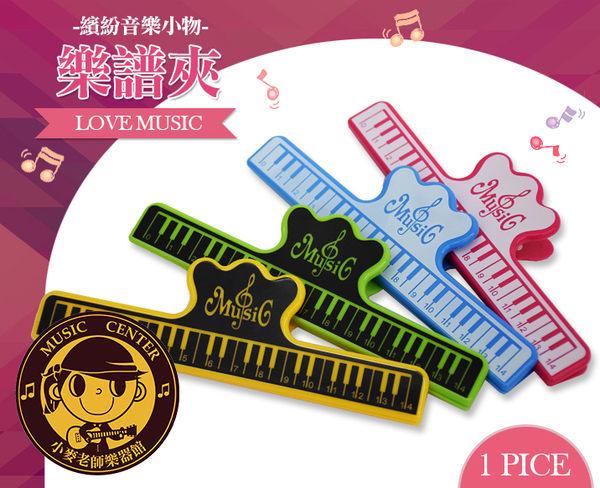 【小麥老師樂器館】樂譜夾 譜夾 夾子 高音符 大譜夾 GT62【A800】招生 音樂教室 (4色)