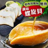 墨西哥風味鮑魚300g/包(1顆)(調味渦螺肉)#風味鮑#解凍即食#獨特醬汁#Q彈美味#水產批發零售