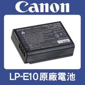 【完整盒裝】NB-10L 原廠電池 CANON NB10L G5X G3X SX60 SX50 G16 G1X M100