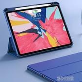 iPad pro ipad pro11保護套12.9英寸防摔帶筆槽超薄pencil磁吸液 暖心生活館生活館