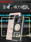 變聲器紐曼手機直播聲卡V8設備全套套裝戶外手機變聲器男變女軟件全民K歌麥克風神器繁華
