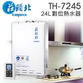 【有燈氏】莊頭北 24L數位熱水器 天然 液化 瓦斯熱水器 分段火排 控溫【TH-7245】