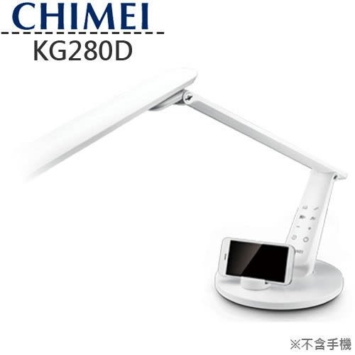 CHIMEI 奇美 時尚LED護眼檯燈 KG280D 10W超節能省電 抗眩光 KG-280