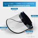 透明防護面罩防飛沫廚房油煙雨水遮陽防曬帽子女護眼遮臉隔離面具 一米陽光