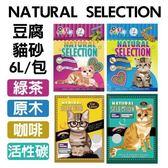 *WANG*【單包】天然選擇-豆腐貓砂-6L 多種香味可選 豆腐砂 低粉塵 可沖馬桶