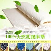 100%天然乳膠床墊 單人加大3.5尺 乳膠墊 加贈100%精梳棉專用布套 泰國乳膠 學生床墊 BEST寢飾