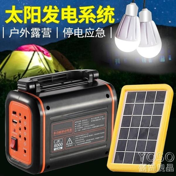 發電機 家用太陽能電池板發電小型系統照明燈別墅家庭光伏設備機充電電瓶 快速出貨YJT