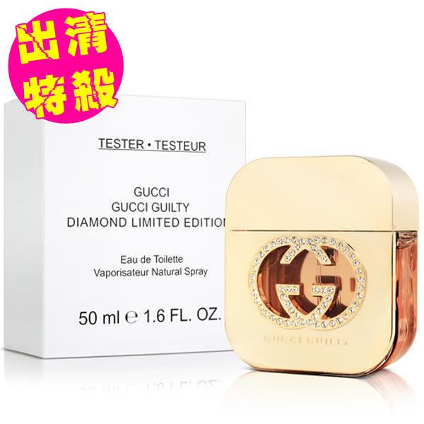 Gucci Guilty Diamond 罪愛 鑽石限量版 女性淡香水 50ml (tester)