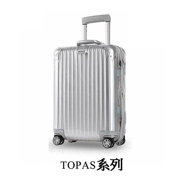 ★飛租不可★實體店面 RIMOWA專用款保護套 / 行李箱套 《TOPAS系列》