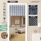 【LASSLEY】日式棉麻門簾-(短)90X60cm(穿桿 雙開 中開)