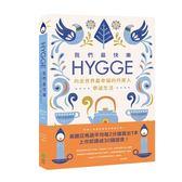 (二手書)我們最快樂:Hygge,向全世界最幸福的丹麥人學過生活