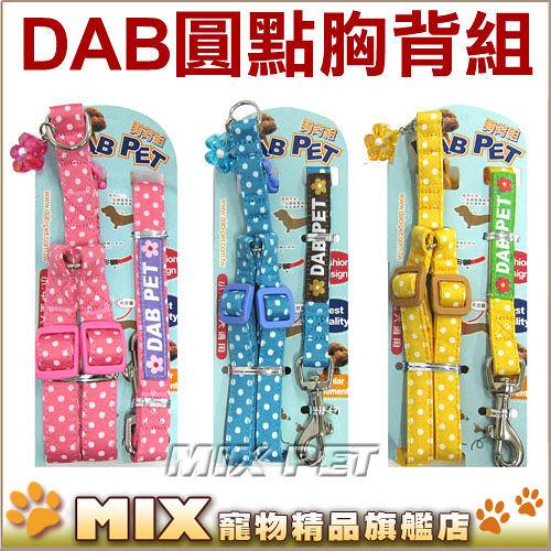 ◆MIX米克斯◆DAB.645P1 圓點 四分胸背+牽繩組,10公斤以下犬適用.如有選擇顏色缺則隨機出貨