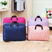 特大牛津布衣物整理箱加厚棉被子收納袋防水搬家袋折疊儲物行李箱 全館免運