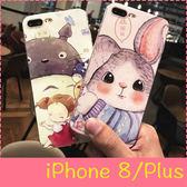 【萌萌噠】iPhone 8 / 8 Plus 可愛卡通龍貓兔子 超薄立體浮雕保護殼 全包透明邊軟殼 手機殼 手機套