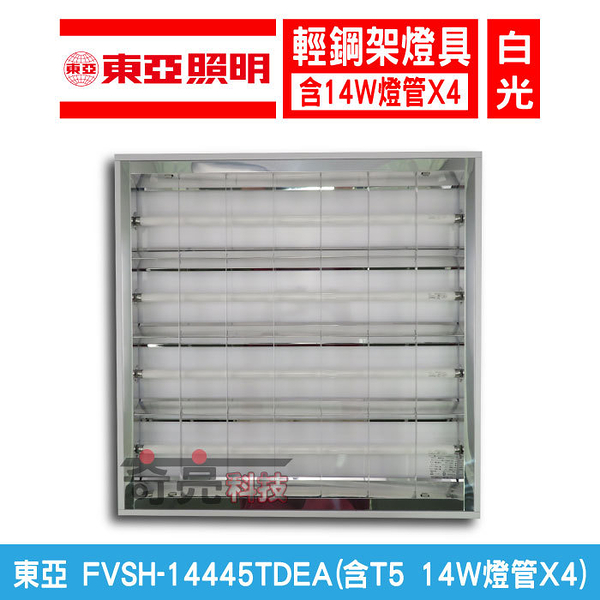【奇亮科技】含稅 東亞照明 2尺4管 T5輕鋼架燈具 含原廠燈管 輕鋼架燈具FVS-H14445