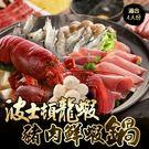 【免運】頂級波士頓龍蝦豬肉鮮蝦火鍋(4樣...