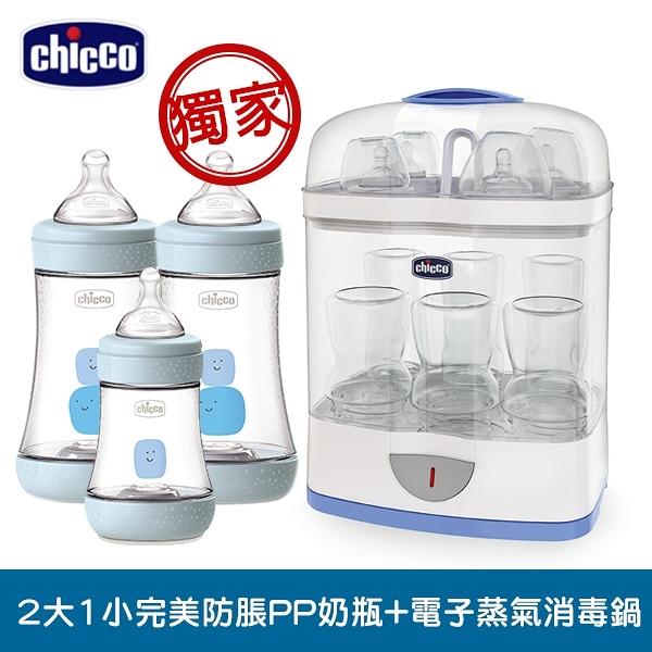 【獨家奶瓶組】chicco-Perfect 5-完美防脹PP奶瓶2大1小+2合1電子蒸氣消毒鍋(甜美女孩/帥氣男孩可任選)
