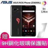 分期0利率 ASUS ROG Phone ZS600KL 6吋 8G/128G 贈『9H鋼化玻璃保護貼*1』