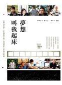(二手書)夢想叫我起床:如果沒有夢,人生還剩什麼?台灣電影人的熱血故事