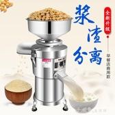 磨漿機 家用不銹鋼磨漿機大容量商用豆漿機現磨豆腐機渣漿分離【快速出貨】