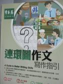 【書寶二手書T1/語言學習_WFV】連環圖作文寫作指引_賴世雄