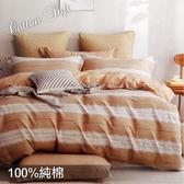 雙人床包組(含枕套*2)- 100%精梳純棉【安吉里-咖】親膚細緻、滑順透氣、精緻車縫