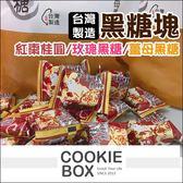 台灣製 黑糖塊 桂圓紅棗 四合一 玫瑰黑糖 薑母黑糖 老薑母 黑糖磚 15顆 450g *餅乾盒子*