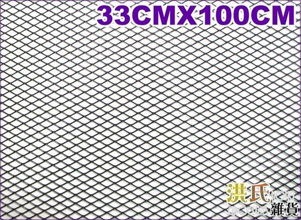 244A089  水箱罩鋁網 網格小 黑色單入 大鋁網 改裝氣霸 保險桿鋁網