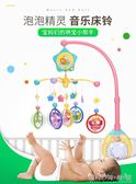 迪孚新生兒床鈴0-1歲寶寶音樂搖鈴3-6-12個月床頭鈴兒童轉轉玩具igo 晴天時尚館
