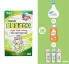 孕哺兒 黃金三效媽媽藻油DHA60粒軟膠囊 送 施巴泡泡露x1 或 Combi泡泡露x1 或 辛巴奶瓶x3
