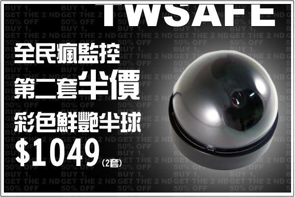 監視器 [第二套半價] 超鮮豔全彩半球攝影機 2組只要$1049元 監視器材 數位錄影機 dvr 968M2