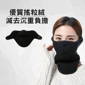 [輸入yahoo5再折!]刷絨冬季保暖騎行口罩 護耳護頸口罩 IDN9699