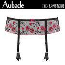 Aubade-2018吊襪帶(黑)HB...