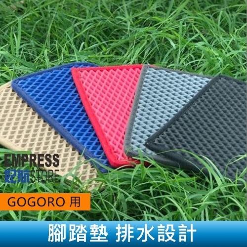 【妃航】GOGORO 2/3代共用 專用腳踏墊 踏板/免鑽孔 排水設計 配件/裝置 零件 防滑/減震 電動車/機車