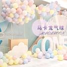 裝飾氣球馬卡龍色氣球婚禮結婚房間兒童寶寶生日派對場景佈置裝飾汽球 快速出貨