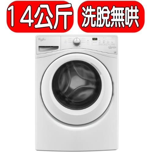 結帳更優惠★Whirlpool惠而浦【WFW75HEFW】14公斤變頻滾筒洗衣機
