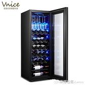紅酒櫃 VNICE/威尼斯 VN-43T 紅酒櫃恒溫酒櫃家用恒濕冰吧茶葉儲存冷藏櫃WD 檸檬衣舍
