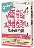 (二手書)0~6歲潛能開發親子遊戲書:日本嬰幼兒發展專家教你掌握成長6大階段,87..