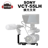 SONY 擴充支架 VCT-55LH 日本製 鋁合金支架 擴充 麥克風 監視螢幕 補光燈 支援各種廠牌 台南上新