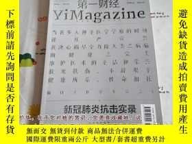 二手書博民逛書店罕見戰疫特刊:第一財經YiMagazine2020年2月3月合刊新冠肺炎抗擊實錄Y199622