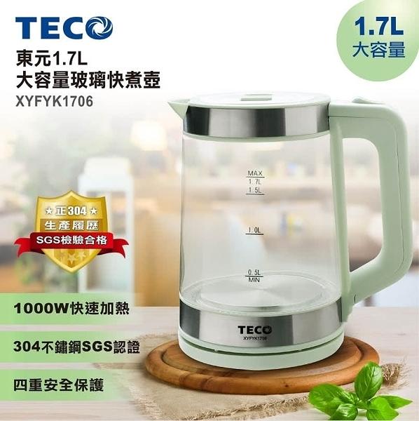 【艾來家電】【分期0利率+免運】TECO 東元1.7L大容量玻璃快煮壺 XYFYK1706