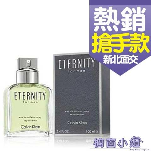 可分期 CK Calvin Klein ENTERNITY 永恆男性香水100ml
