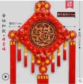 中國結桃木客廳大號福字挂件壁掛裝飾禮品【金扣款】