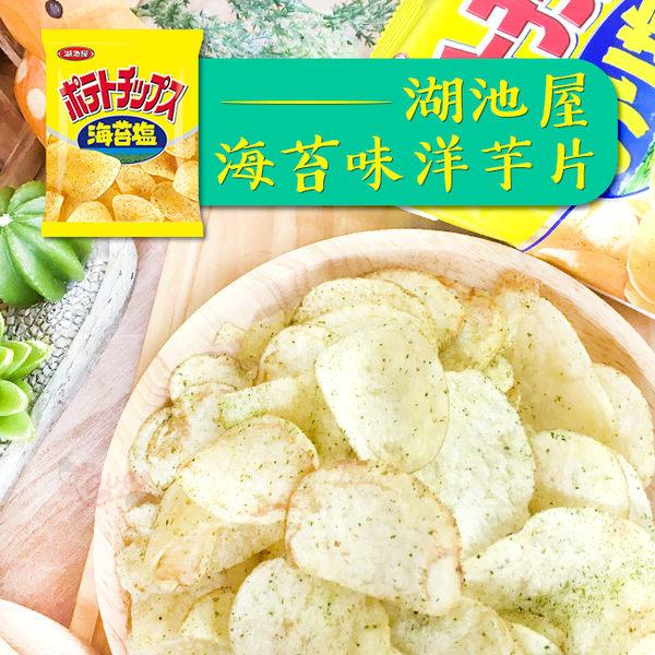 日本 湖池屋 海苔鹽味洋芋片(單包) 28g 【(即期品 賞味期限8/19可接受再下單) 美食 零食 餅乾】