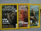 【書寶二手書T6/雜誌期刊_XDZ】國家地理雜誌_2005/4+6+12月號_共3本合售_失落的小人國等