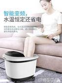泡腳機足浴盆全自動加熱按摩洗腳盆足浴器電動泡腳盆機家用深桶 伊蒂斯女裝 LX