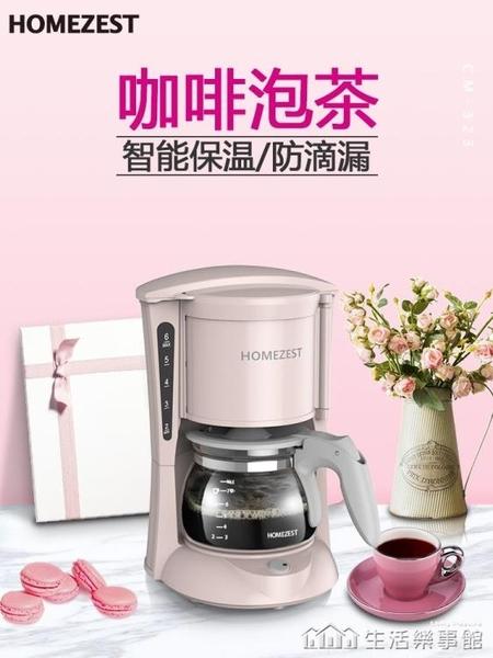 咖啡機家用全自動滴漏美式小型迷你煮咖啡壺泡茶 220vNMS生活樂事館