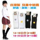 台灣製兒童中統襪 及膝長統襪 ~DK襪子毛巾大王